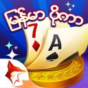 13 ခ်ပ္ ပိုကာ ZingPlay ၁၃ MM Poker အခမဲ့ ကတ္ဂိမ္း