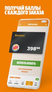 БУРГЕР КИНГ - Купоны, скидки и акции в ресторанах screenshot 5