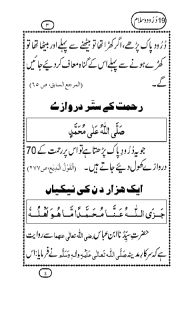 Durood-o-Salam 1 0 Download APK for Android - Aptoide