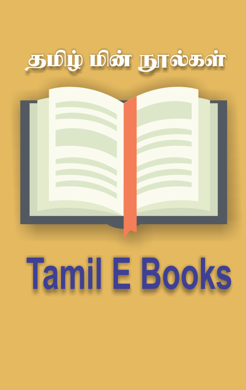 Sites tamil ebook