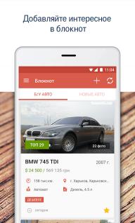 AUTO.RIA — новые и б/у авто screenshot 7