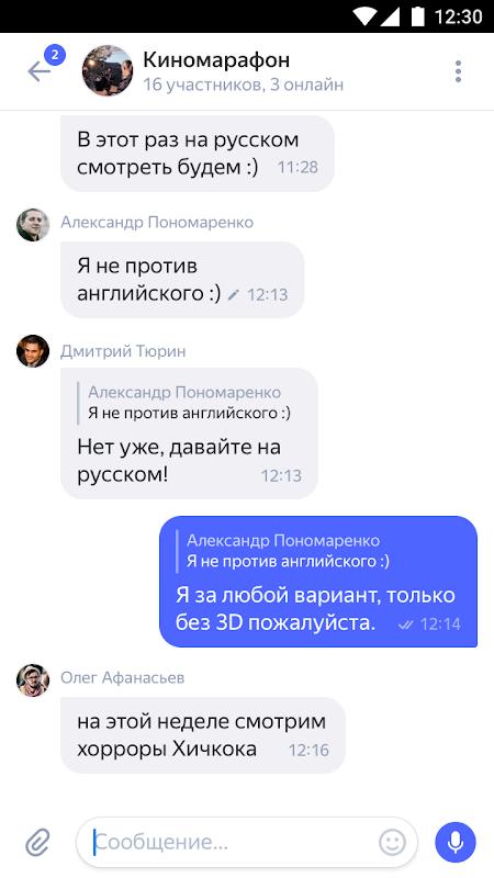 Yandex.Chats screenshot 2