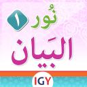 Nour Al-bayan level 1
