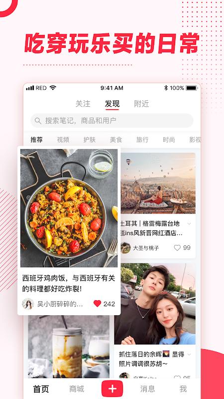 小红书-标记我的生活 screenshot 2