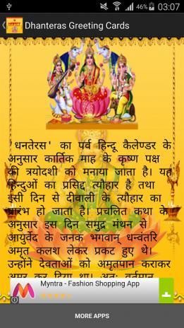 Happy dhanteras greeting cards 12 download apk for android aptoide happy dhanteras greeting cards screenshot 1 happy dhanteras greeting cards screenshot 2 m4hsunfo