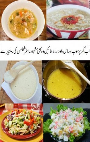 Pakistani salad soup and sauce recipes in urdu 10 download apk for pakistani salad soup and sauce recipes in urdu screenshot 2 forumfinder Image collections