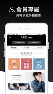 ARZ輕鬆打造屬於你的手機風格 screenshot 5