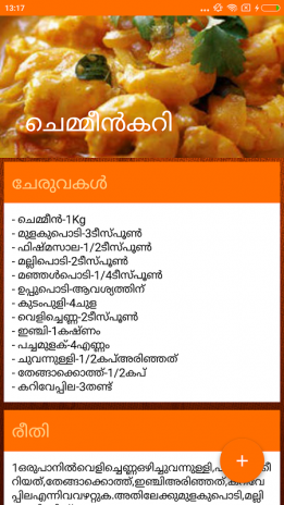 Malayalam non veg recipes 11 download apk for android aptoide malayalam non veg recipes screenshot 3 forumfinder Gallery