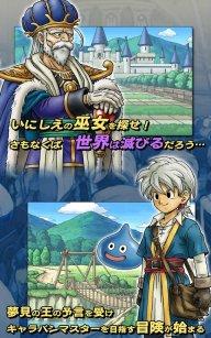 ドラゴンクエスト どこでもモンスターパレード screenshot 10