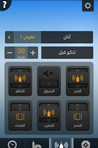 Salatuk صلاتك Screenshot