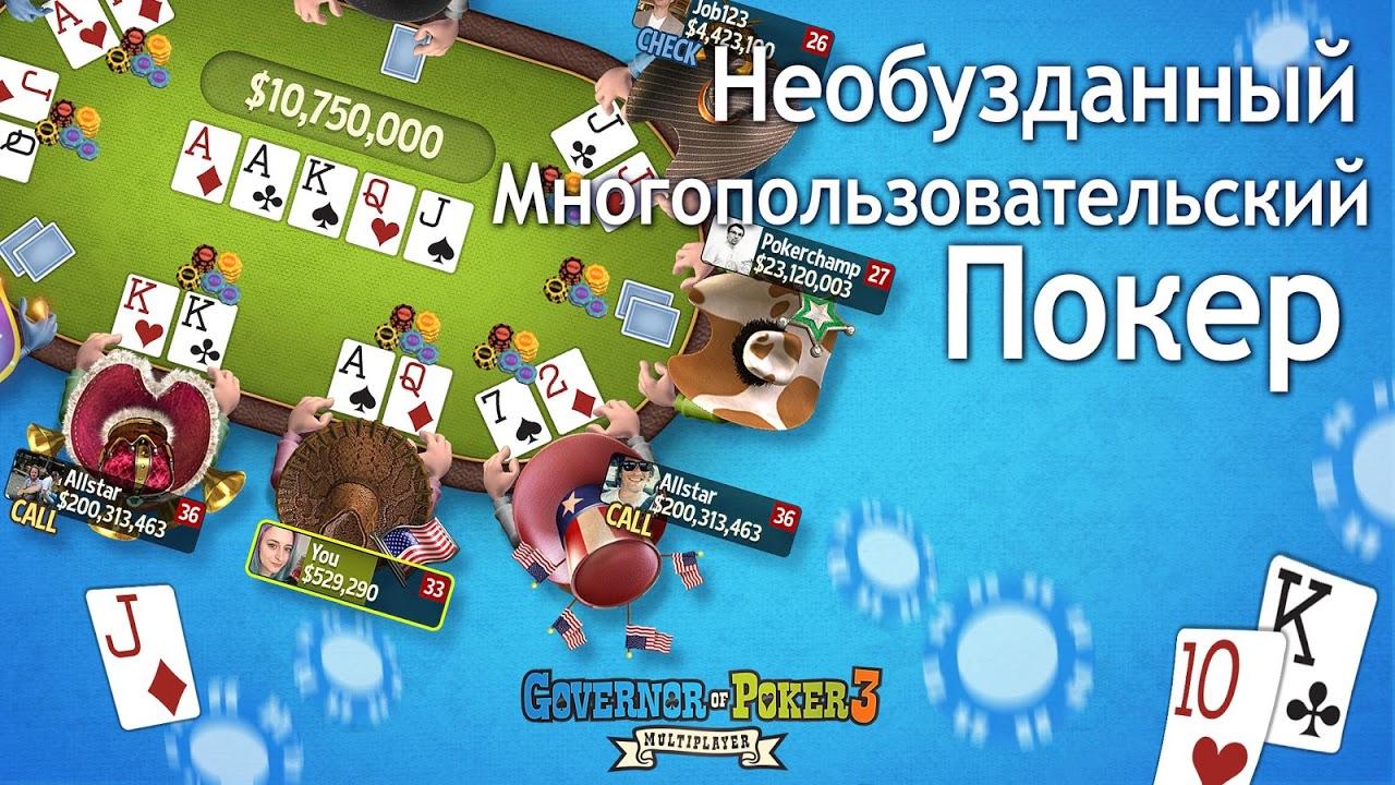 Poker governor 4 gratuit colombia poker regulacion