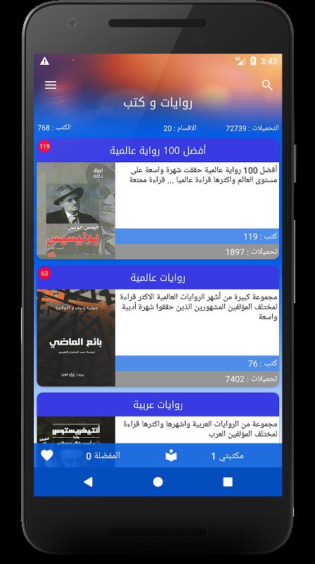 روايات و كتب screenshot 1