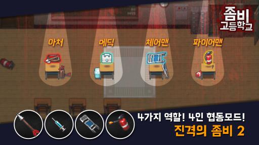 좀비고등학교 screenshot 3