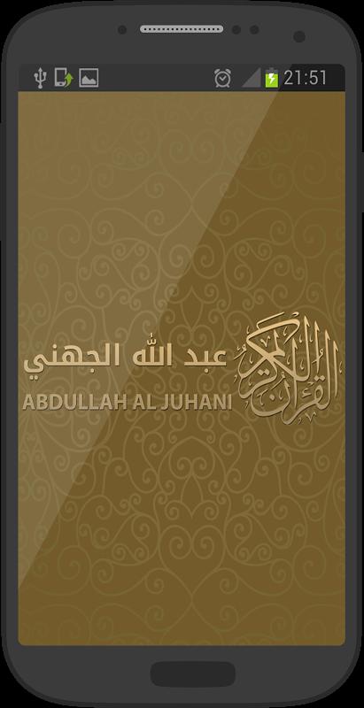 TÉLÉCHARGER CORAN ABDULLAH AWAD AL JUHANI