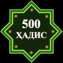 500 Ҳадиси Паёмбар (с.а.в)