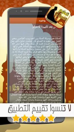 الاسلام: تعلم الصلاة للاطفال صور وفيديو