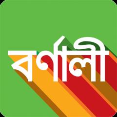 Bornali Bangla Keyboard 2 0 Download APK for Android - Aptoide