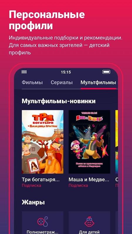 ivi - фильмы, сериалы, мультфильмы screenshot 1