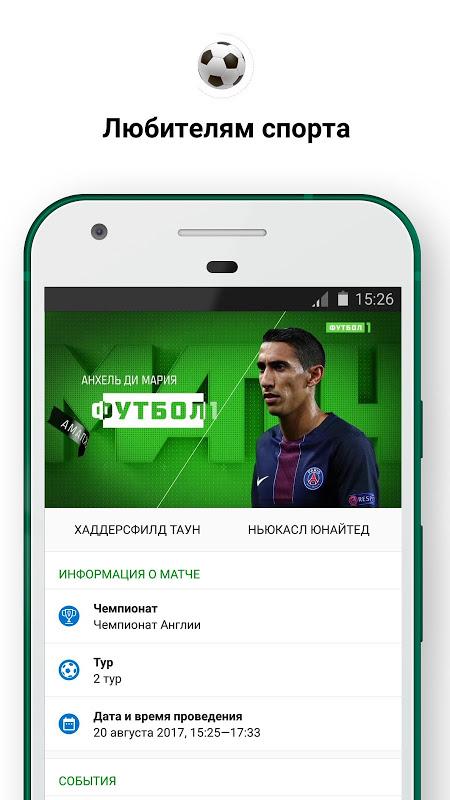 НТВ-ПЛЮС ТВ:Онлайн-телевидение screenshot 2