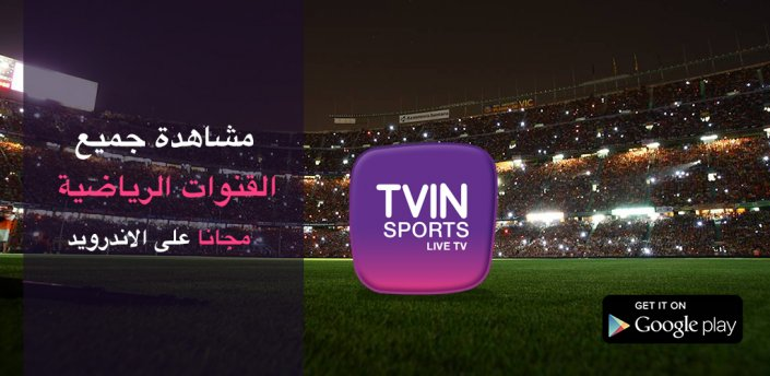 Bein Sports Live Tv Hd 1 0 Download Android Apk Aptoide