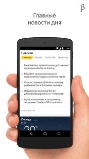 Яндекс Бета screenshot 2