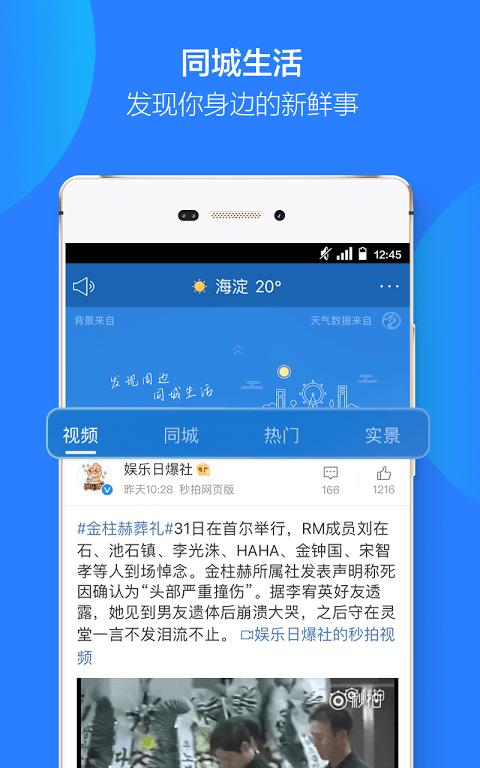 天气通 screenshot 5