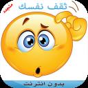 ثقافة عربية إسلامية بدون نت