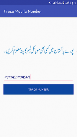 Mobile Number Locator-Trace Mobile Number Pakistan 2 1
