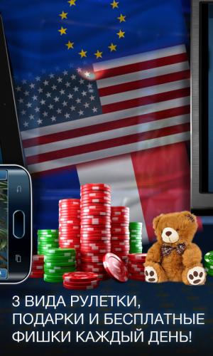Usa рулетка онлайн игра в покер онлайн бесплатная онлайн игра