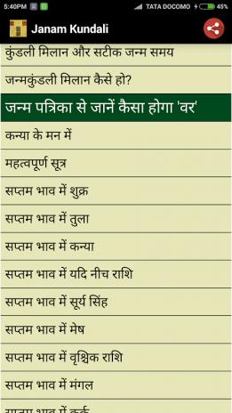 Kundali matchmaking by name in hindi
