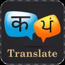 Hindi Punjabi Translator