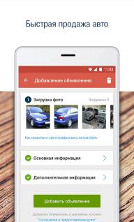 AUTO.RIA — новые и б/у авто screenshot 6