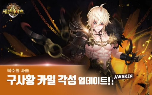 세븐나이츠 for Kakao screenshot 16