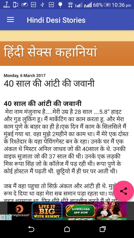 Hindi sexy stories com