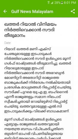Gulf News Malayalam 2 0 APK دانلود برای اندروید - Aptoide