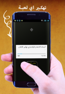 تهكير اي لعبة prank Screenshot