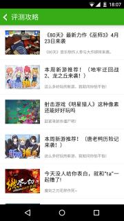 Tongbu Tui - Top App Market 2 0 7 Download APK for Android - Aptoide