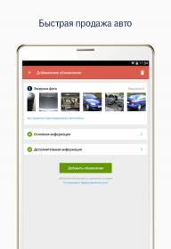AUTO.RIA — новые и б/у авто screenshot 20