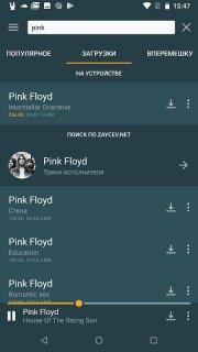 Zaycev – музыка и песни в mp3 screenshot 8