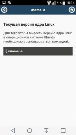 Ubuntu: Быстрый старт 1 0 6 Download APK for Android - Aptoide