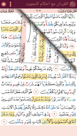 Tajweed Quran with Color Coded 1 0 Download APK for Android - Aptoide