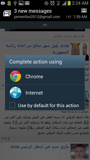 أخبار اليمن Screenshot