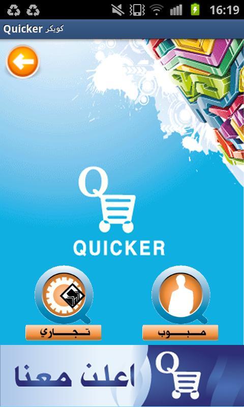 Quicker Kw كويكر screenshot 2