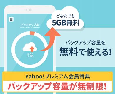 Yahoo!かんたんバックアップ-電話帳や写真を自動で保存 screenshot 5