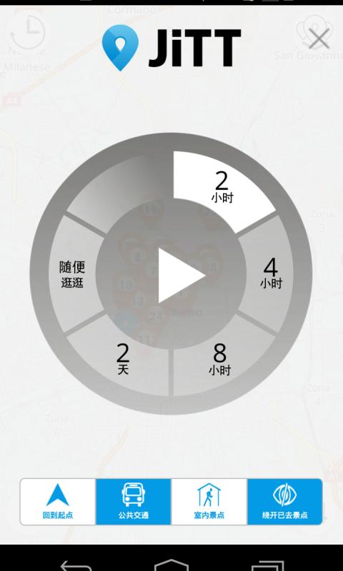 米兰 高级版   及时行乐语音导览及离线地图行程设计 screenshot 2
