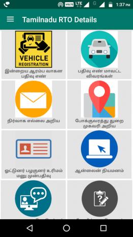 tn rto vehicle information