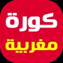 كورة مغربية - الدوري المغربي