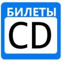 Экзамен ПДД Билеты ГИБДД категория CD 2018
