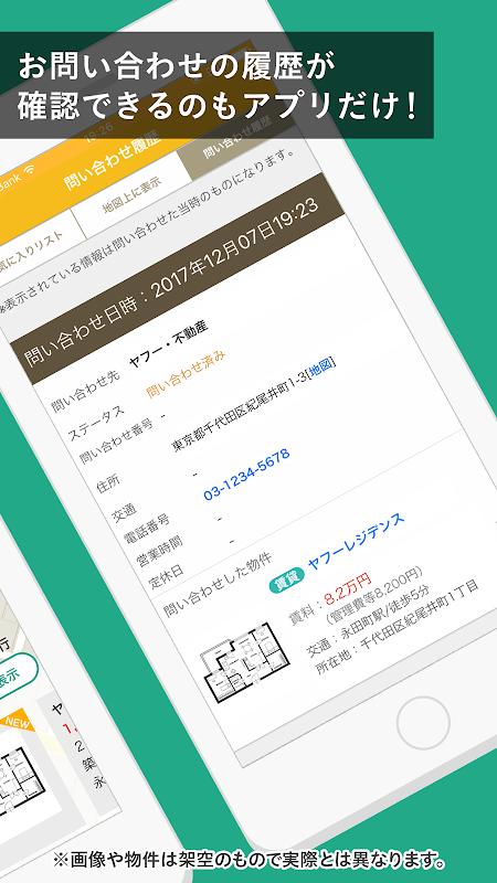 Yahoo!不動産 - 賃貸・マンション・一戸建て・物件検索 screenshot 2