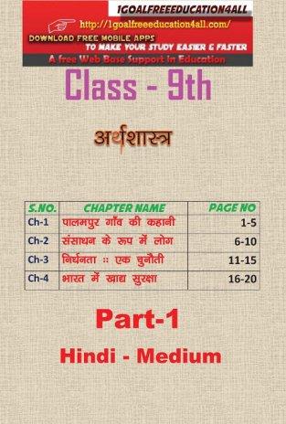 Class 9th Economics Hindi Medium Ncert Solutions 1 0